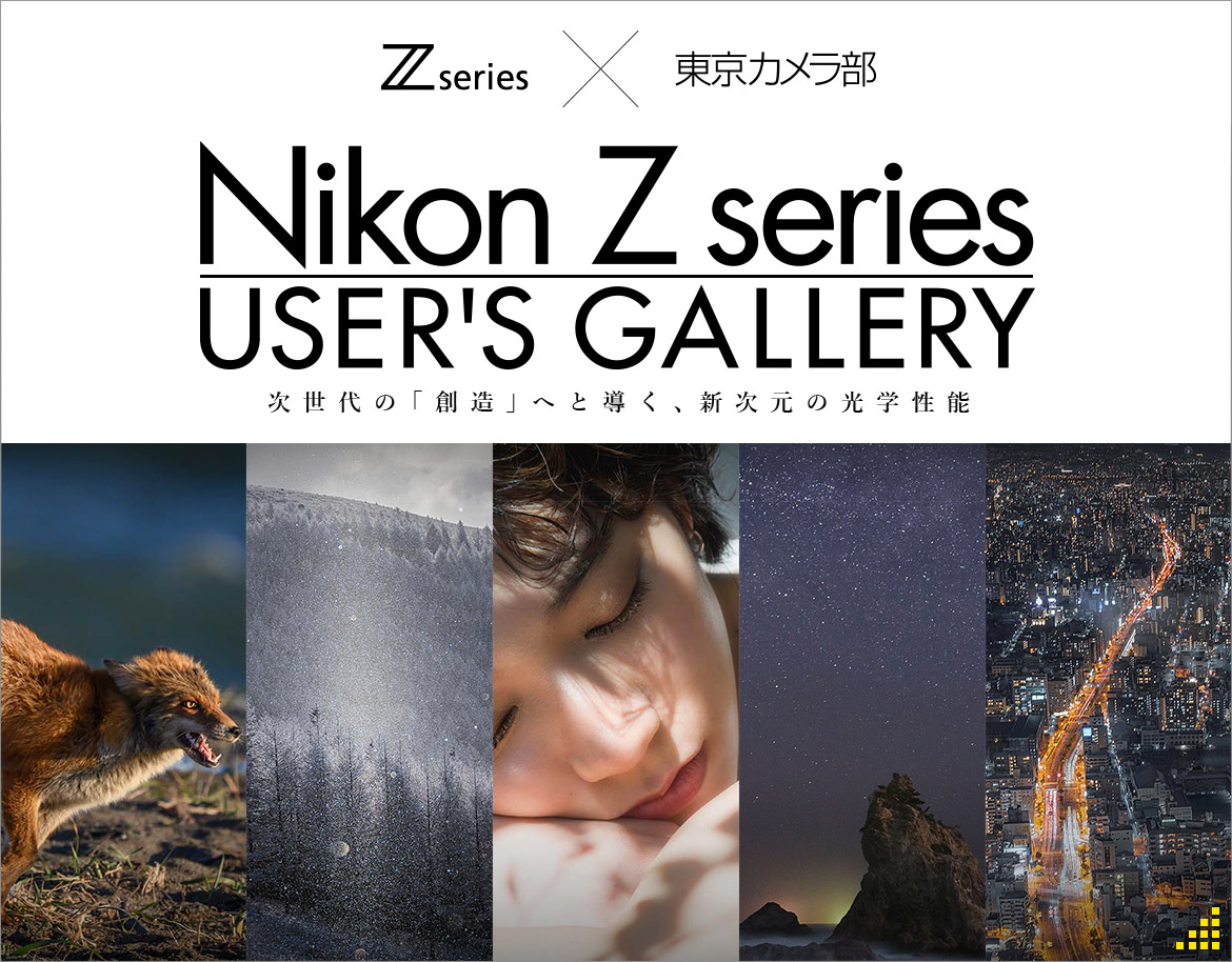 Z series × 東京カメラ部 Nikon Z series USER'S GALLERY